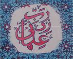 """""""Rubbi Zidni Ilman"""" My Lord, Increase Me in Knowledge"""